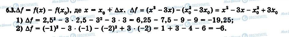 ГДЗ Алгебра 11 клас сторінка 3