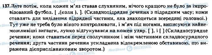 ГДЗ Укр мова 11 класс страница 137