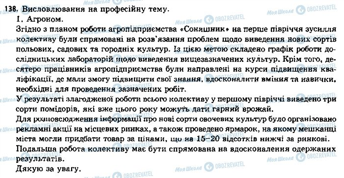 ГДЗ Укр мова 11 класс страница 138