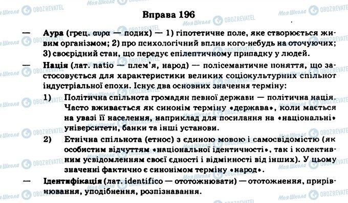 ГДЗ Укр мова 11 класс страница 196