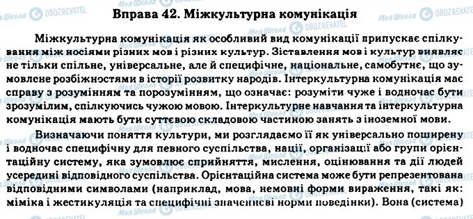 ГДЗ Укр мова 11 класс страница 42