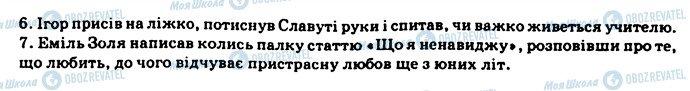 ГДЗ Українська мова 11 клас сторінка 120