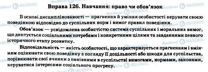 ГДЗ Укр мова 11 класс страница 126