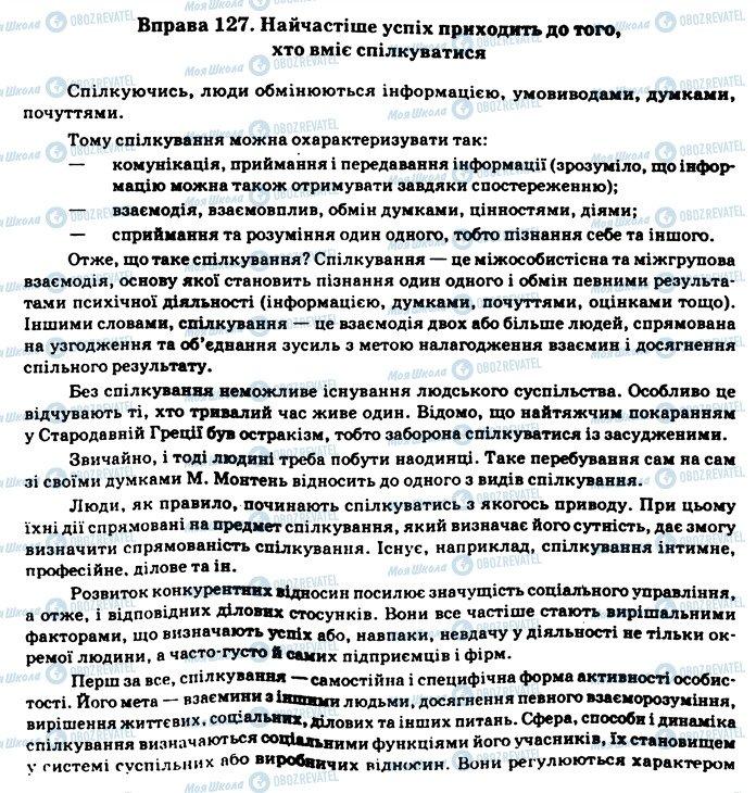 ГДЗ Українська мова 11 клас сторінка 127