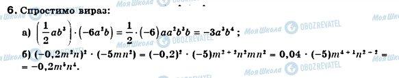 ГДЗ Алгебра 7 класс страница 6