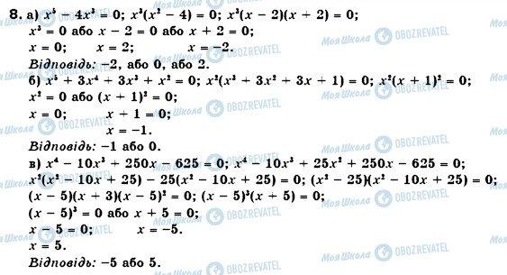 ГДЗ Алгебра 7 класс страница 8