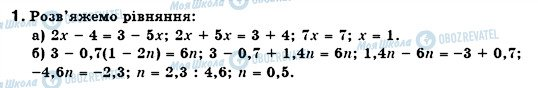 ГДЗ Алгебра 7 класс страница 1
