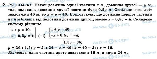 ГДЗ Алгебра 7 клас сторінка 2