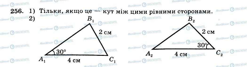 ГДЗ Геометрія 7 клас сторінка 256
