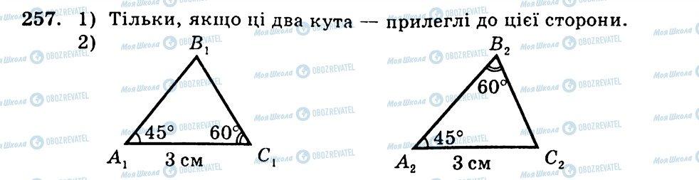 ГДЗ Геометрия 7 класс страница 257