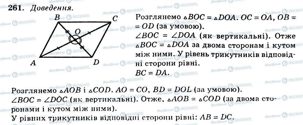 ГДЗ Геометрія 7 клас сторінка 261