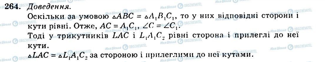 ГДЗ Геометрія 7 клас сторінка 264