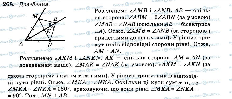 ГДЗ Геометрия 7 класс страница 268