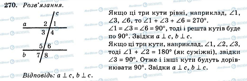 ГДЗ Геометрия 7 класс страница 270