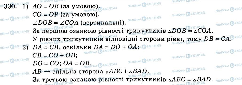 ГДЗ Геометрія 7 клас сторінка 330