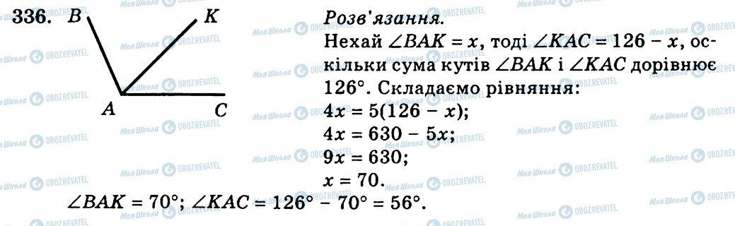 ГДЗ Геометрія 7 клас сторінка 336