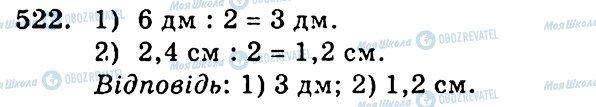 ГДЗ Геометрія 7 клас сторінка 522