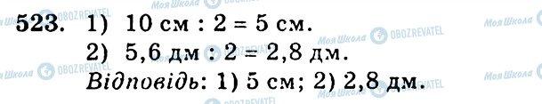 ГДЗ Геометрія 7 клас сторінка 523