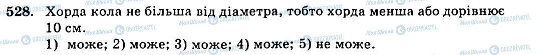 ГДЗ Геометрія 7 клас сторінка 528
