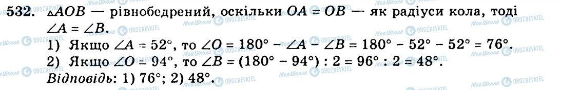ГДЗ Геометрія 7 клас сторінка 532