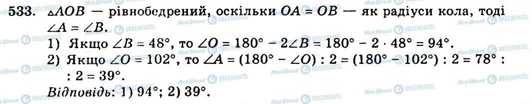 ГДЗ Геометрия 7 класс страница 533