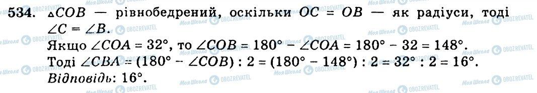 ГДЗ Геометрия 7 класс страница 534