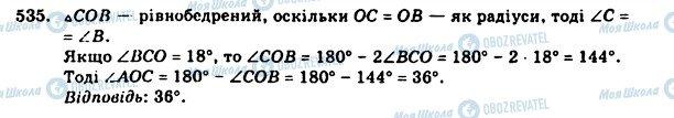 ГДЗ Геометрія 7 клас сторінка 535