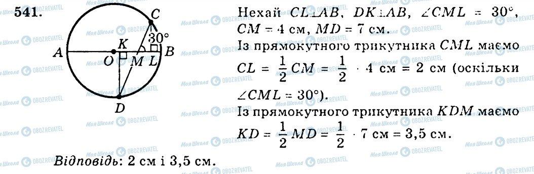 ГДЗ Геометрия 7 класс страница 541
