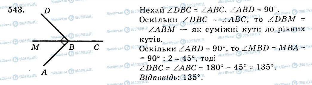 ГДЗ Геометрія 7 клас сторінка 543
