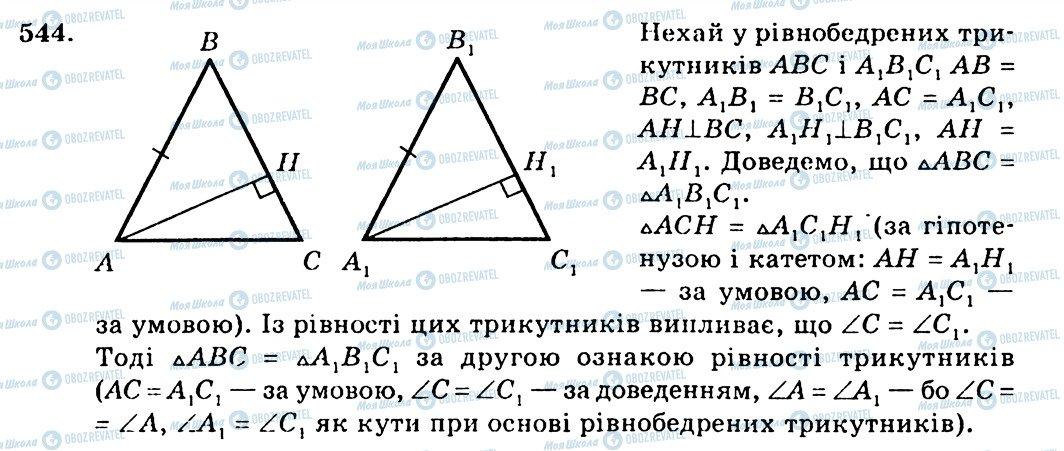 ГДЗ Геометрія 7 клас сторінка 544