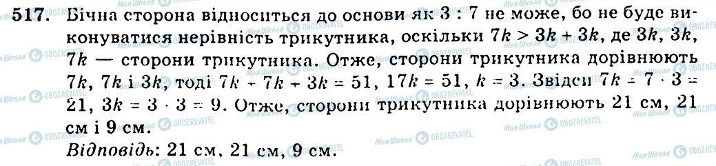 ГДЗ Геометрія 7 клас сторінка 517