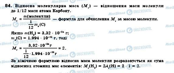 ГДЗ Хімія 7 клас сторінка 84