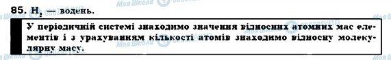 ГДЗ Химия 7 класс страница 85