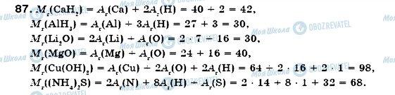 ГДЗ Химия 7 класс страница 87
