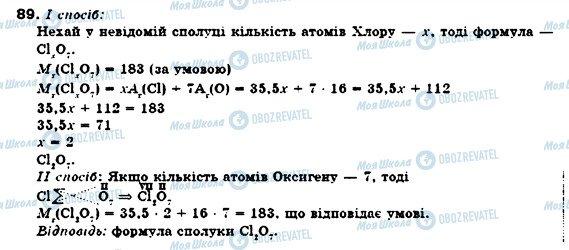 ГДЗ Хімія 7 клас сторінка 89