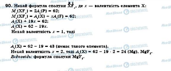 ГДЗ Хімія 7 клас сторінка 90