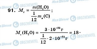 ГДЗ Химия 7 класс страница 91