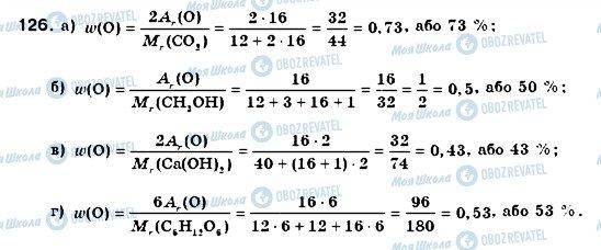 ГДЗ Хімія 7 клас сторінка 126