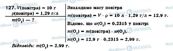ГДЗ Хімія 7 клас сторінка 127