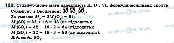ГДЗ Хімія 7 клас сторінка 128