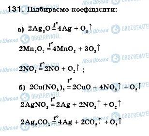 ГДЗ Хімія 7 клас сторінка 131