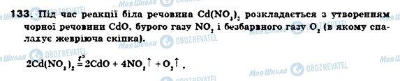 ГДЗ Хімія 7 клас сторінка 133