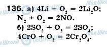 ГДЗ Хімія 7 клас сторінка 136