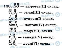 ГДЗ Хімія 7 клас сторінка 138