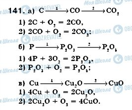 ГДЗ Хімія 7 клас сторінка 141