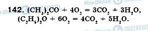 ГДЗ Хімія 7 клас сторінка 142