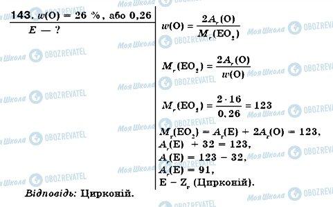 ГДЗ Хімія 7 клас сторінка 143