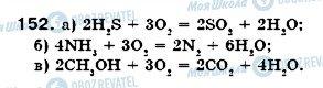 ГДЗ Хімія 7 клас сторінка 152
