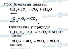ГДЗ Хімія 7 клас сторінка 155