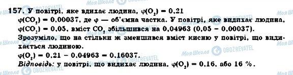 ГДЗ Хімія 7 клас сторінка 157